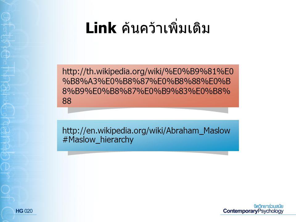 Link ค้นคว้าเพิ่มเติม