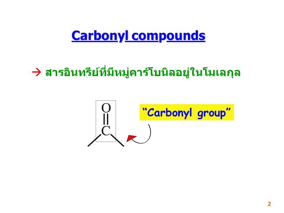 Carbonyl compounds  สารอินทรีย์ที่มีหมู่คาร์โบนิลอยู่ในโมเลกุล