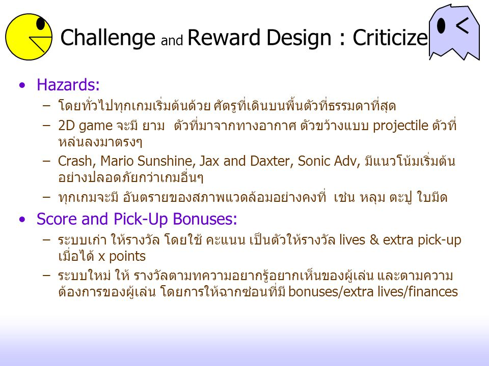 Challenge and Reward Design : Criticize