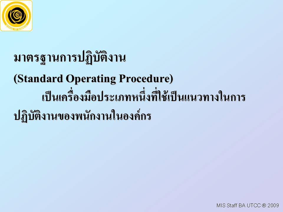 มาตรฐานการปฏิบัติงาน (Standard Operating Procedure)