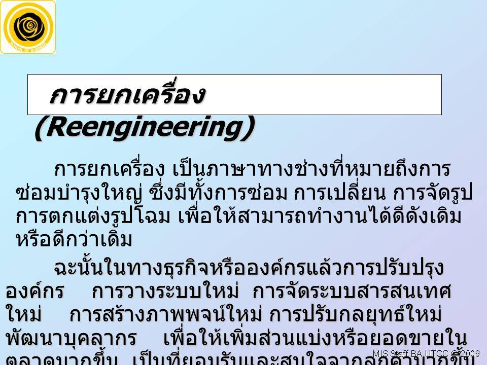 การยกเครื่อง (Reengineering)