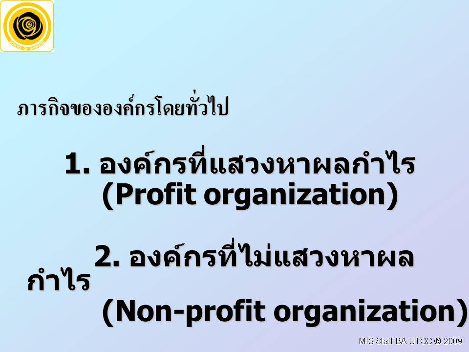 ภารกิจขององค์กรโดยทั่วไป