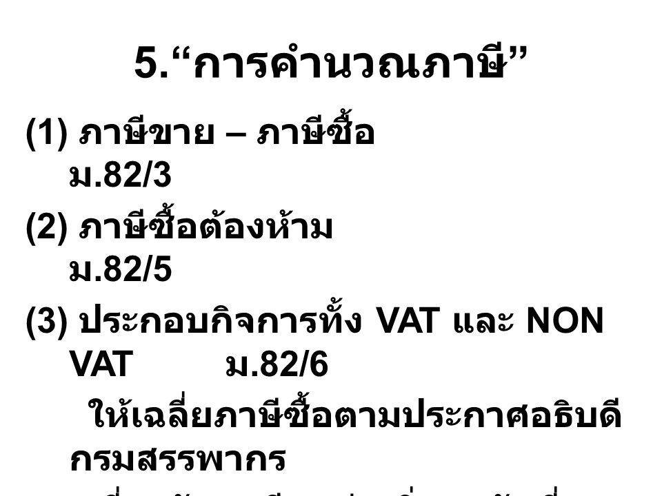 5. การคำนวณภาษี