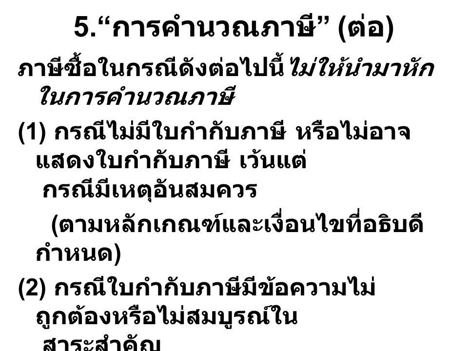5. การคำนวณภาษี (ต่อ)