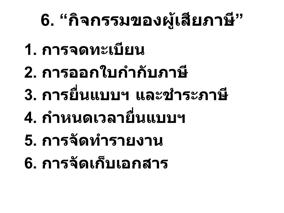 6. กิจกรรมของผู้เสียภาษี