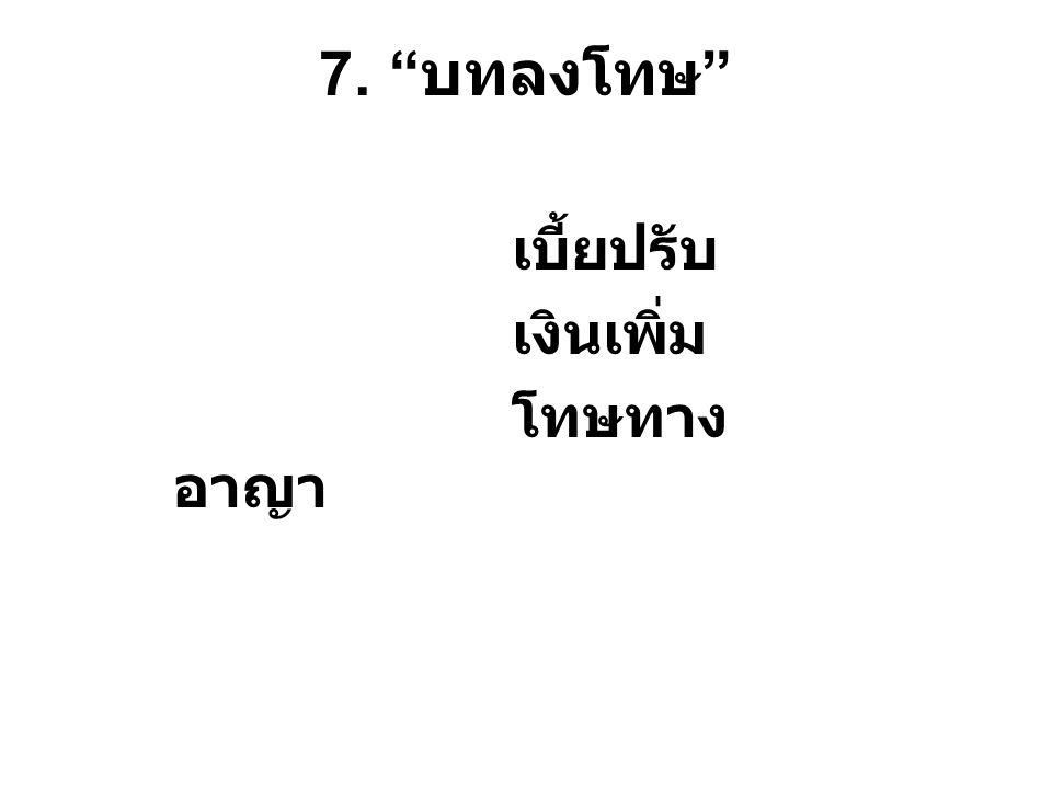 7. บทลงโทษ เบี้ยปรับ เงินเพิ่ม โทษทางอาญา