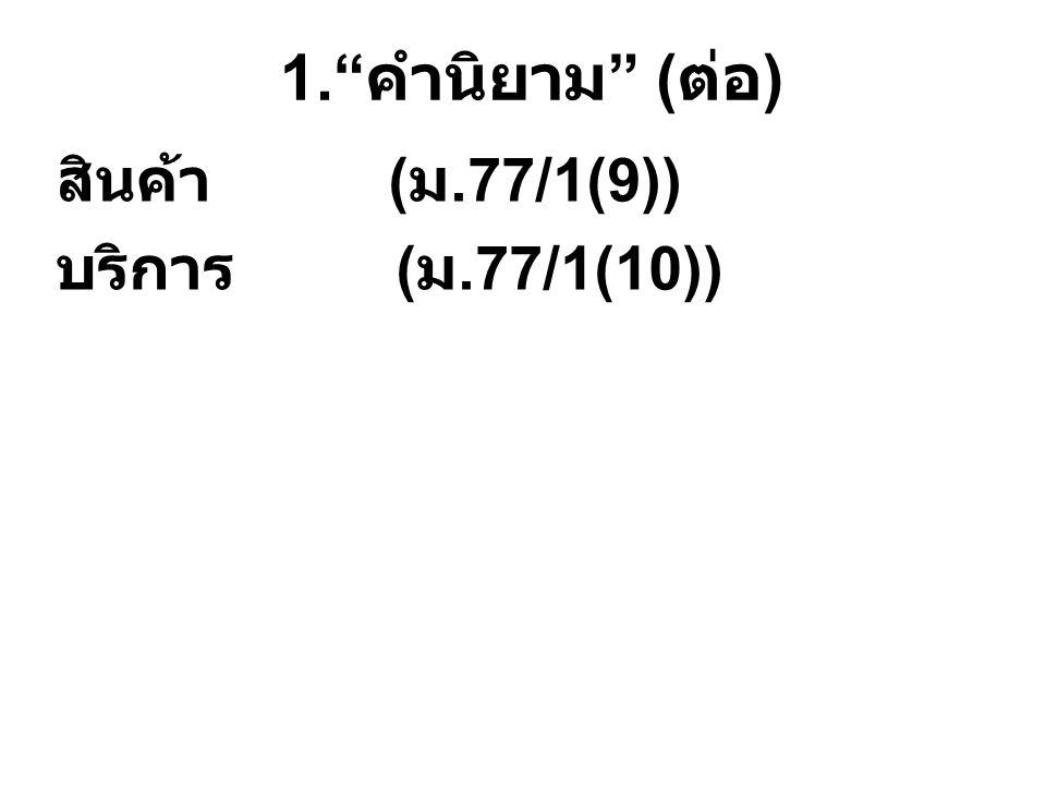 1. คำนิยาม (ต่อ) สินค้า (ม.77/1(9)) บริการ (ม.77/1(10))
