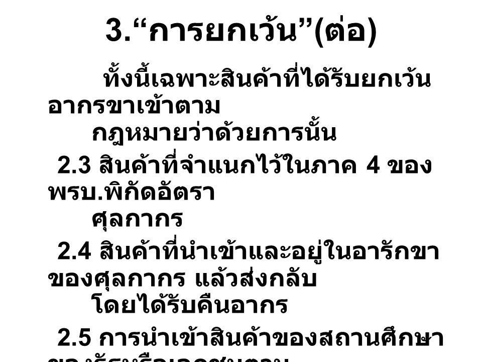 3. การยกเว้น (ต่อ)