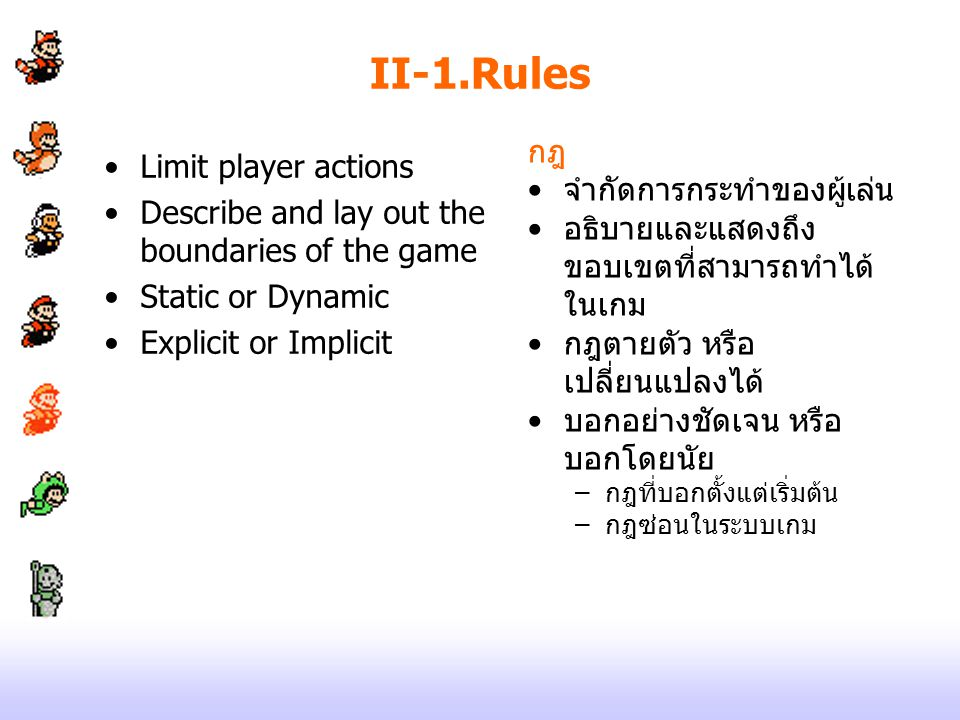 II-1.Rules กฎ Limit player actions จำกัดการกระทำของผู้เล่น