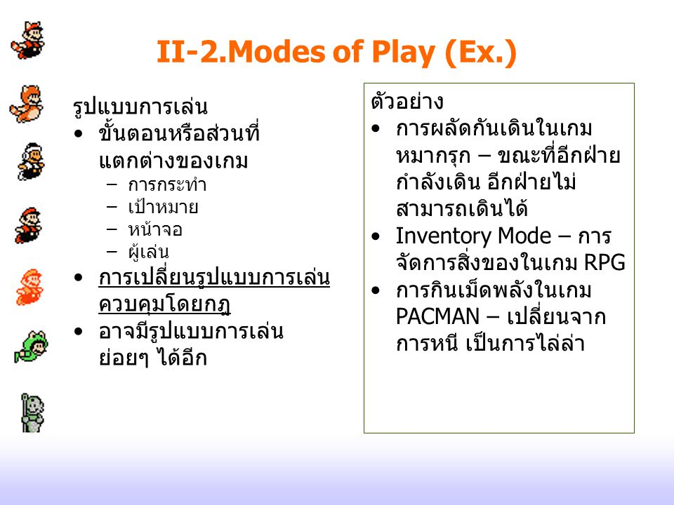 II-2.Modes of Play (Ex.) ตัวอย่าง รูปแบบการเล่น