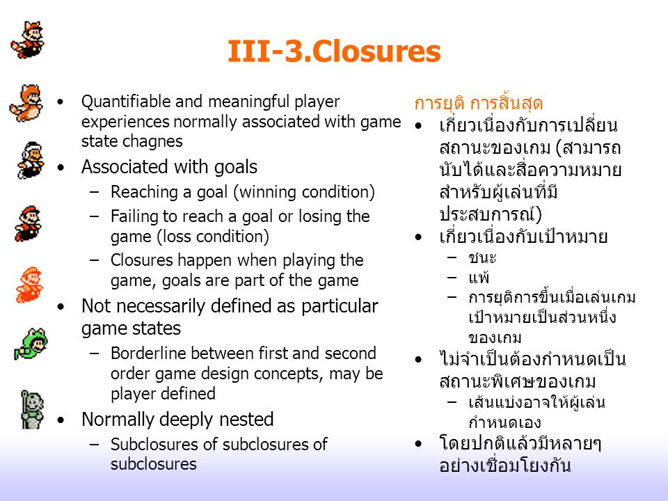 III-3.Closures การยุติ การสิ้นสุด