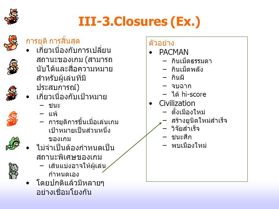 III-3.Closures (Ex.) การยุติ การสิ้นสุด ตัวอย่าง