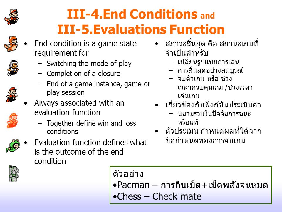 III-4.End Conditions and III-5.Evaluations Function