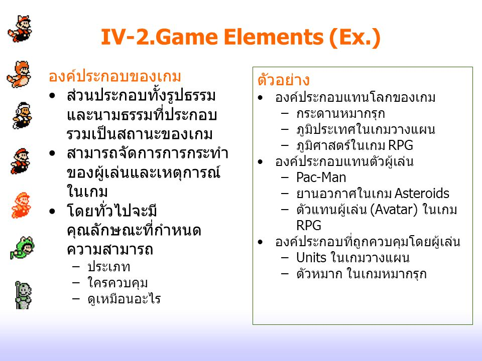 IV-2.Game Elements (Ex.) องค์ประกอบของเกม ตัวอย่าง