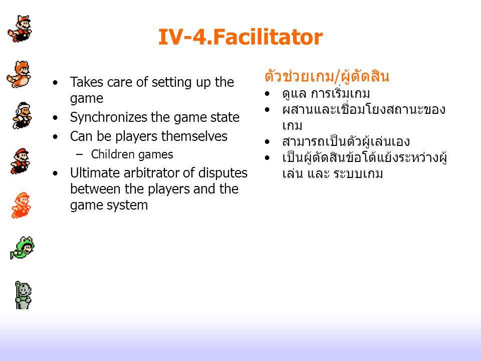 IV-4.Facilitator ตัวช่วยเกม/ผู้ตัดสิน