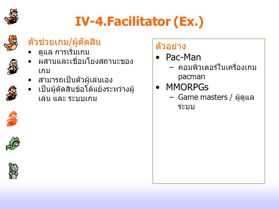 IV-4.Facilitator (Ex.) ตัวช่วยเกม/ผู้ตัดสิน ตัวอย่าง Pac-Man MMORPGs