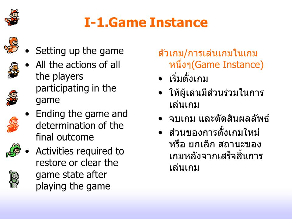 I-1.Game Instance Setting up the game