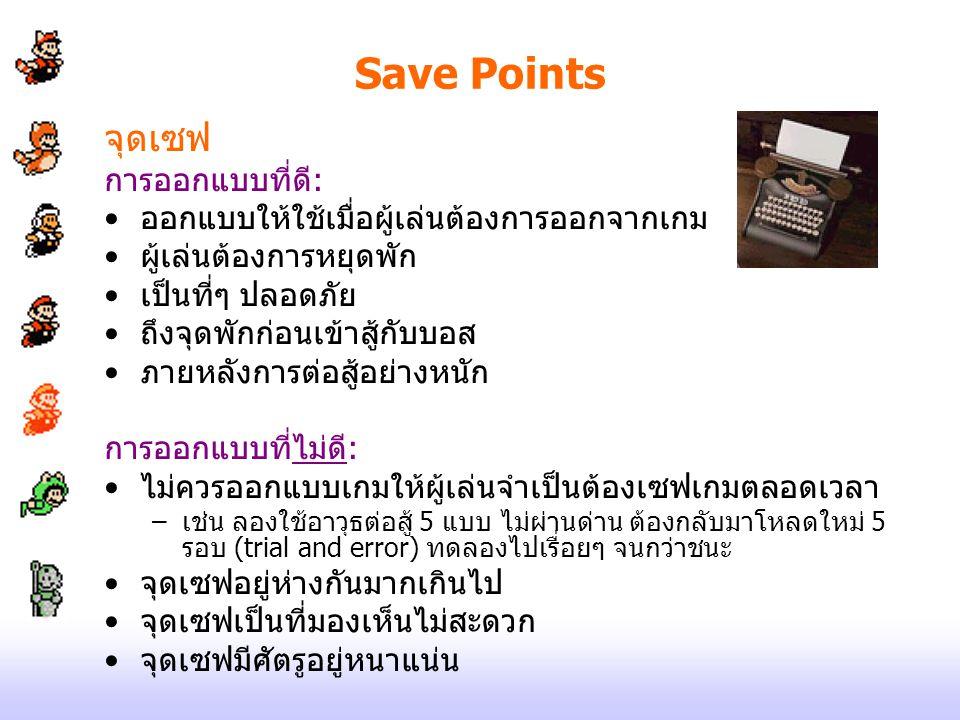 Save Points จุดเซฟ การออกแบบที่ดี: