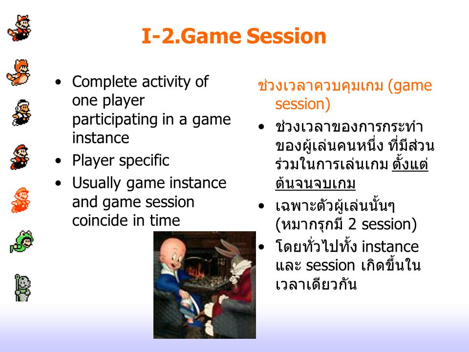I-2.Game Session Complete activity of one player participating in a game instance. Player specific.