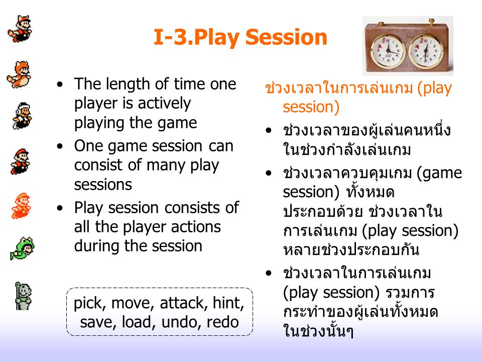 I-3.Play Session The length of time one player is actively playing the game. One game session can consist of many play sessions.