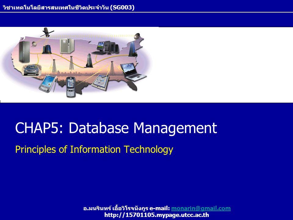 CHAP5: Database Management