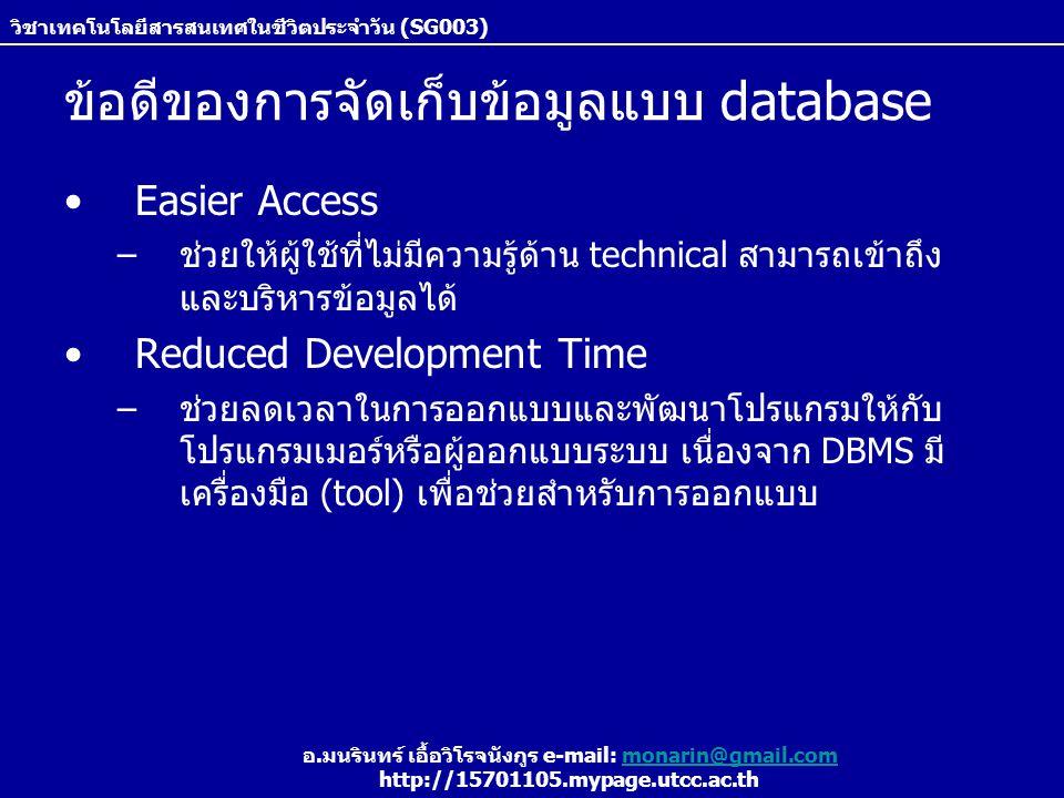 ข้อดีของการจัดเก็บข้อมูลแบบ database