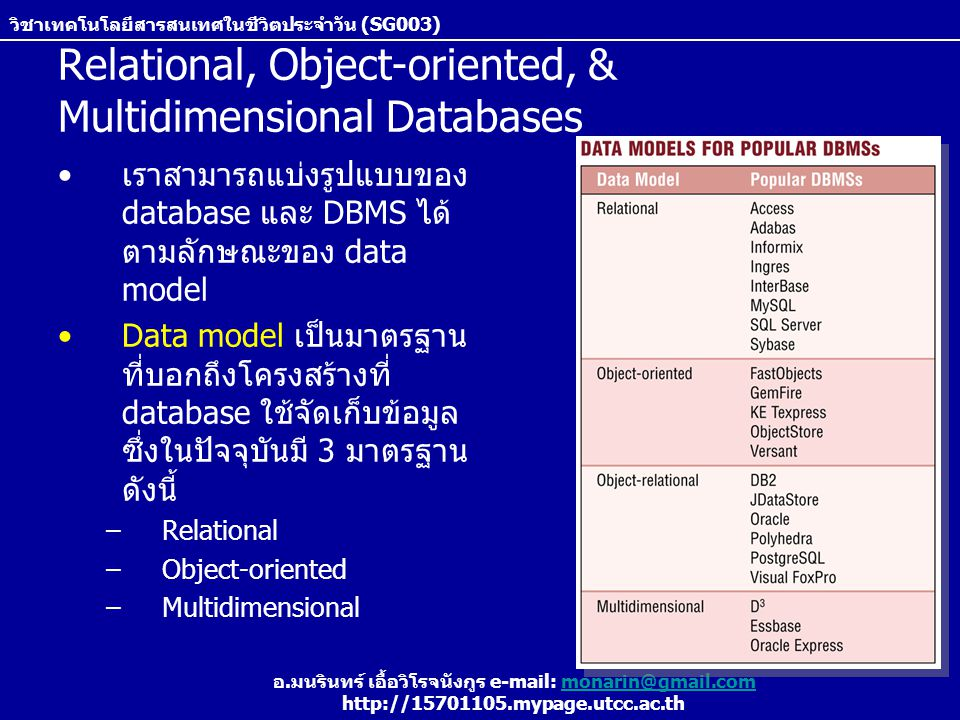 Relational, Object-oriented, & Multidimensional Databases