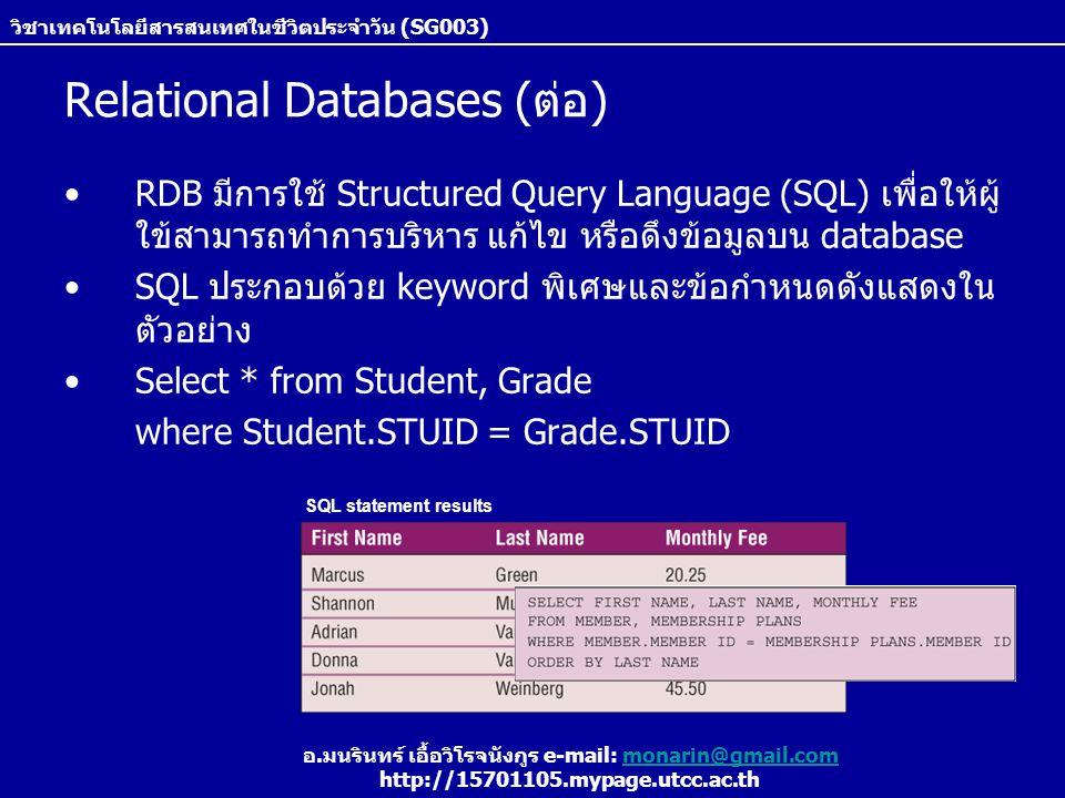 Relational Databases (ต่อ)