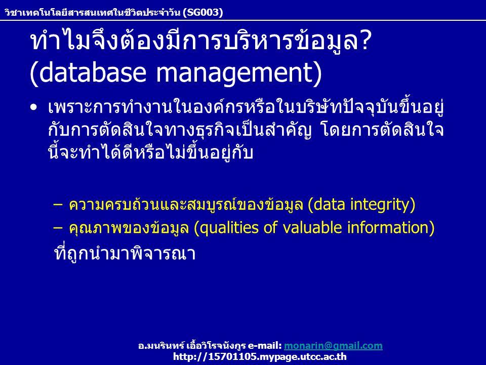 ทำไมจึงต้องมีการบริหารข้อมูล (database management)