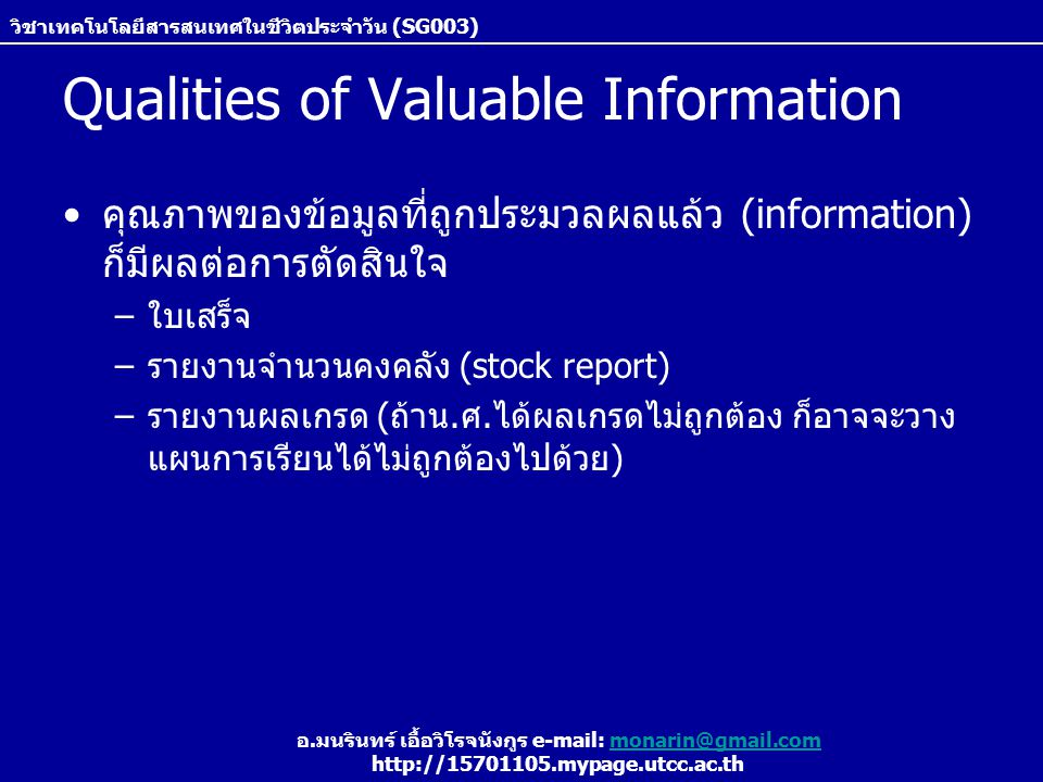 Qualities of Valuable Information