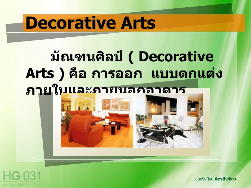 Decorative Arts มัณฑนศิลป์ ( Decorative Arts ) คือ การออก แบบตกแต่งภายในและภายนอกอาคาร