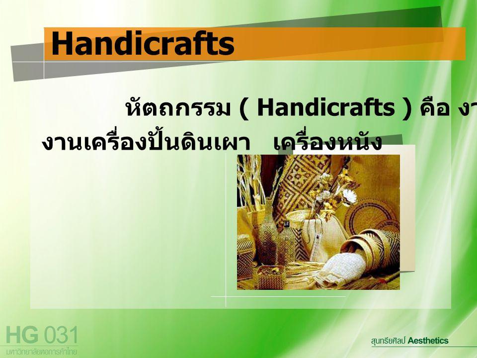 Handicrafts หัตถกรรม ( Handicrafts ) คือ งานจักรสาน
