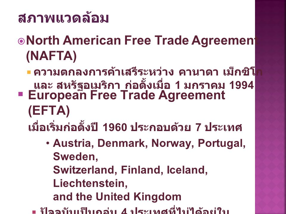 สภาพแวดล้อม North American Free Trade Agreement (NAFTA)