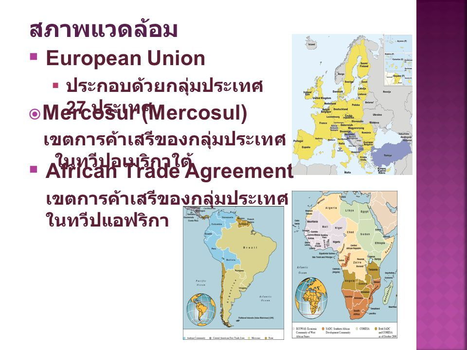 สภาพแวดล้อม European Union Mercosur (Mercosul) African Trade Agreement
