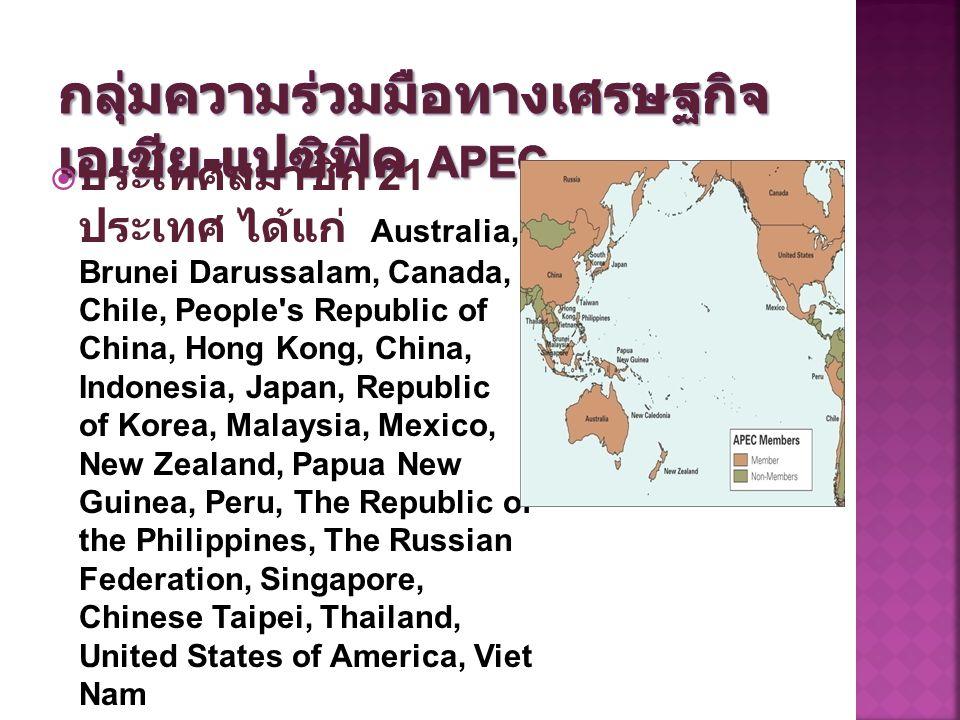 กลุ่มความร่วมมือทางเศรษฐกิจเอเชีย-แปซิฟิค APEC