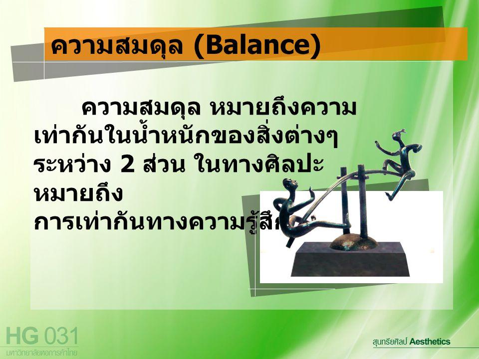 ความสมดุล (Balance) ความสมดุล หมายถึงความเท่ากันในน้ำหนักของสิ่งต่างๆระหว่าง 2 ส่วน ในทางศิลปะหมายถึง.