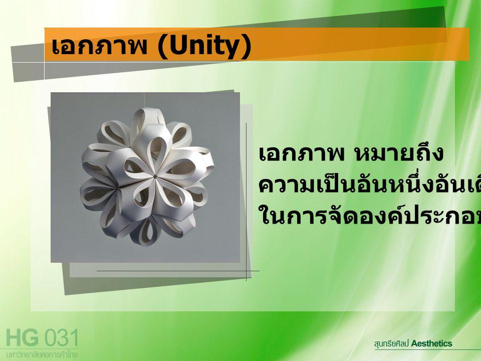 เอกภาพ (Unity) เอกภาพ หมายถึง ความเป็นอันหนึ่งอันเดียวกัน