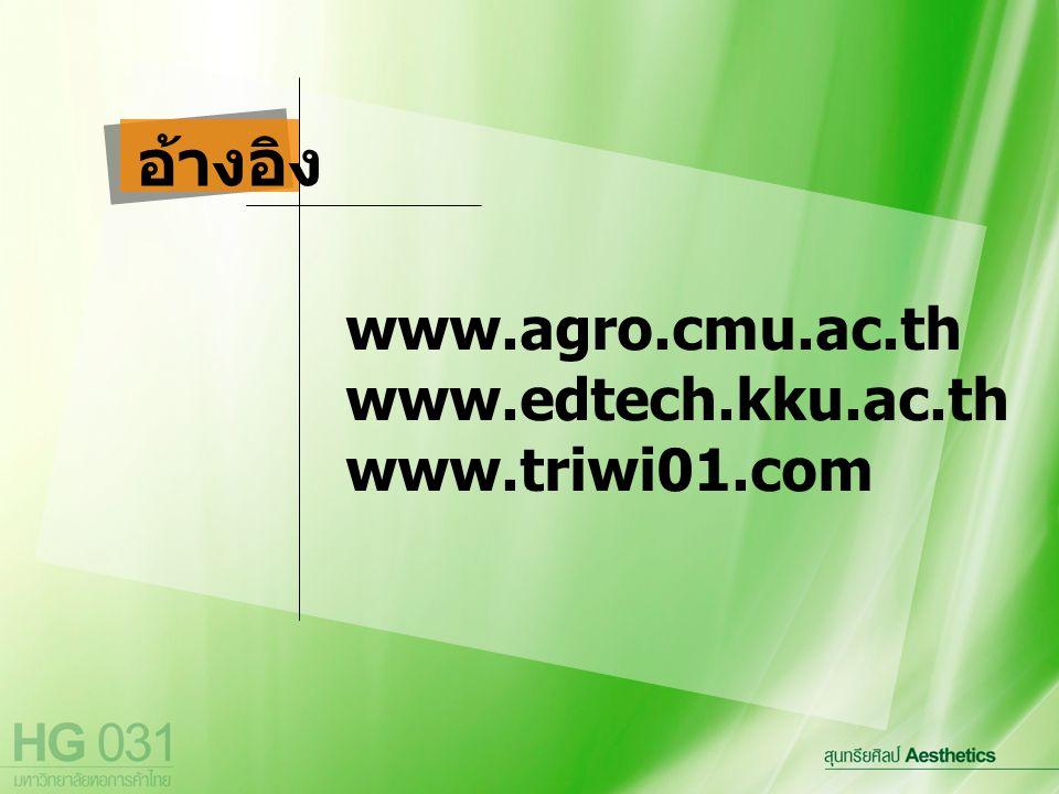 อ้างอิง www.agro.cmu.ac.th www.edtech.kku.ac.th www.triwi01.com
