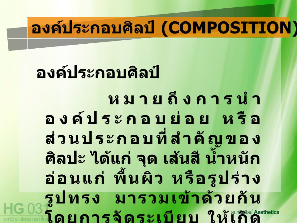 องค์ประกอบศิลป์ (COMPOSITION)
