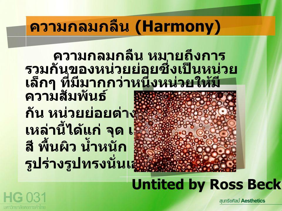 ความกลมกลืน (Harmony)