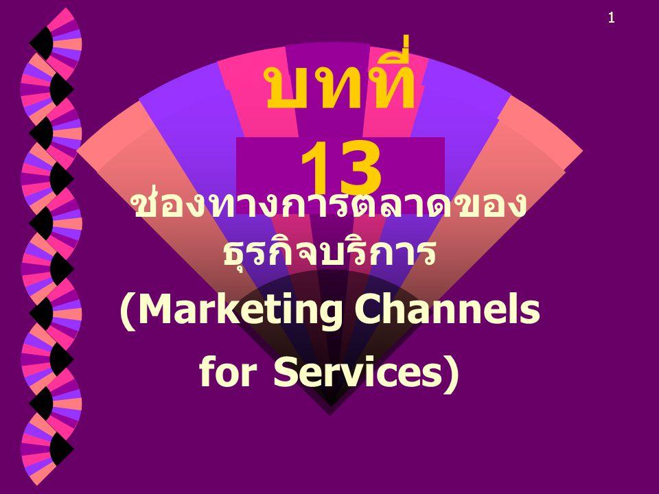 ช่องทางการตลาดของธุรกิจบริการ (Marketing Channels for Services)