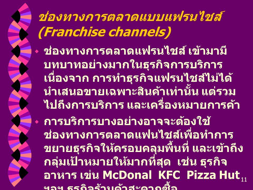 ช่องทางการตลาดแบบแฟรนไชส์ (Franchise channels)