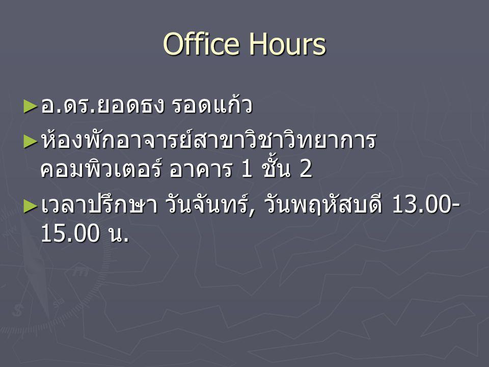 Office Hours อ.ดร.ยอดธง รอดแก้ว
