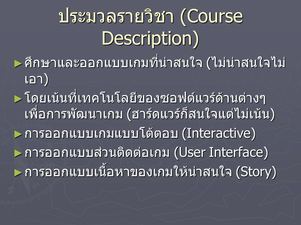 ประมวลรายวิชา (Course Description)