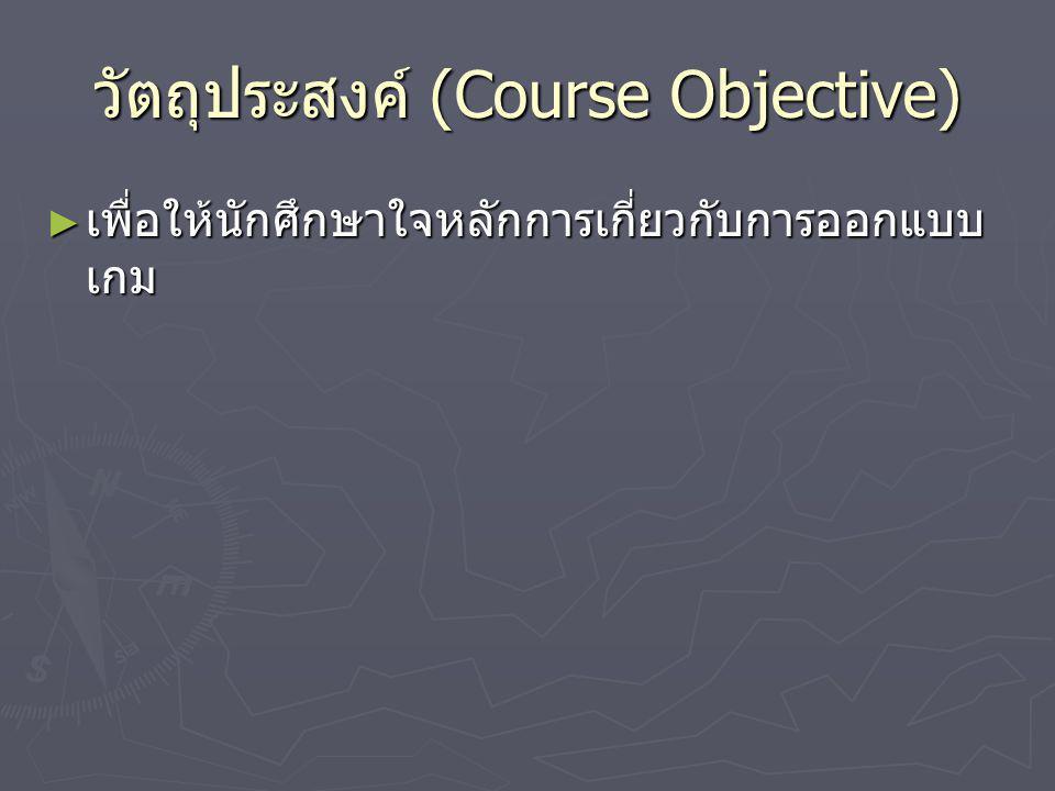 วัตถุประสงค์ (Course Objective)