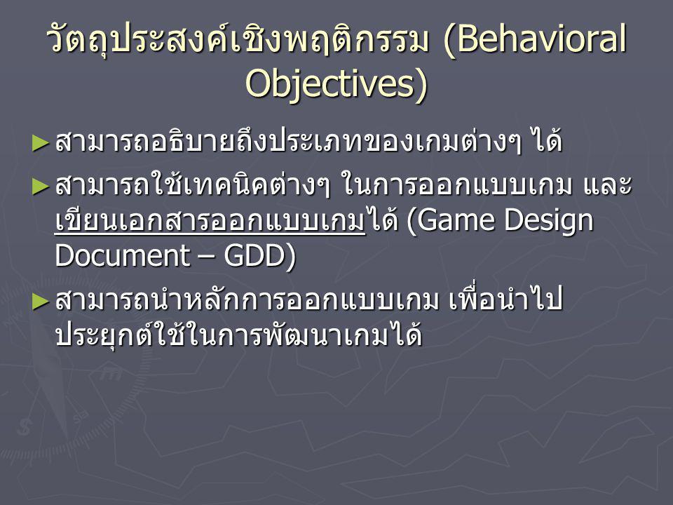 วัตถุประสงค์เชิงพฤติกรรม (Behavioral Objectives)
