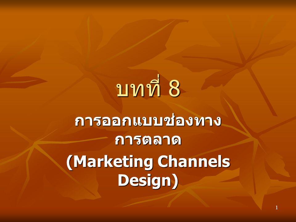 การออกแบบช่องทางการตลาด (Marketing Channels Design)