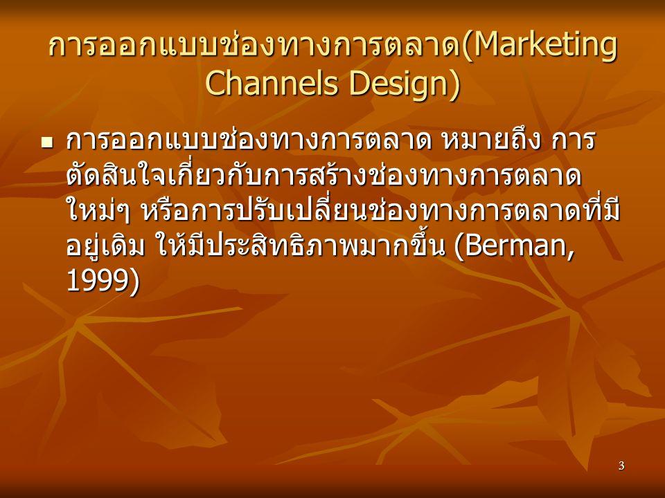 การออกแบบช่องทางการตลาด(Marketing Channels Design)