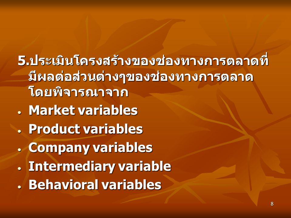 5.ประเมินโครงสร้างของช่องทางการตลาดที่มีผลต่อส่วนต่างๆของช่องทางการตลาด โดยพิจารณาจาก