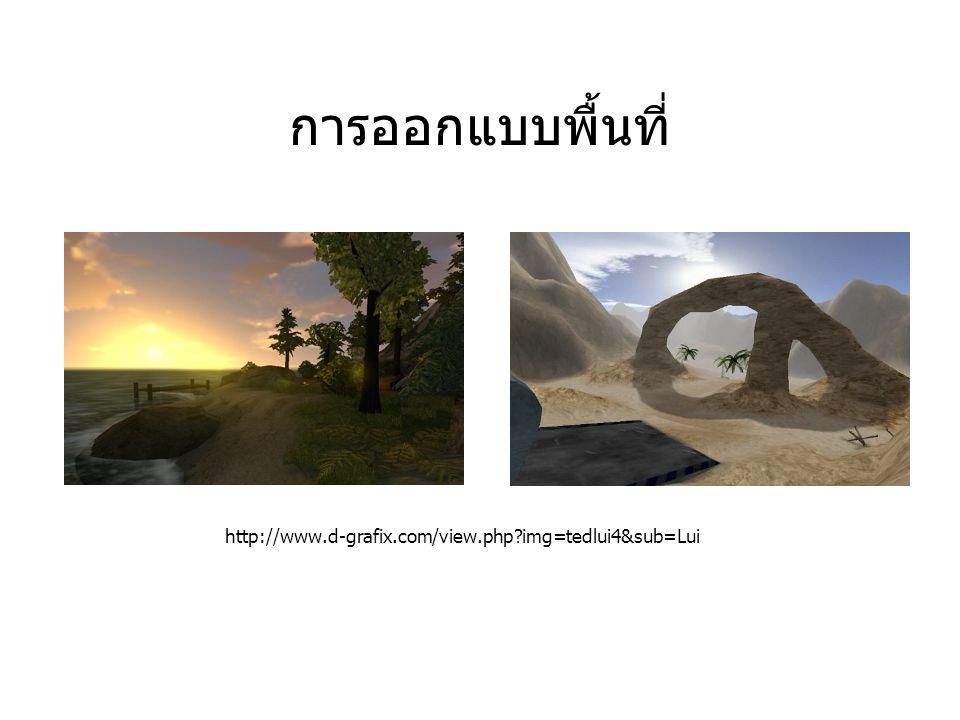 การออกแบบพื้นที่ http://www.d-grafix.com/view.php img=tedlui4&sub=Lui